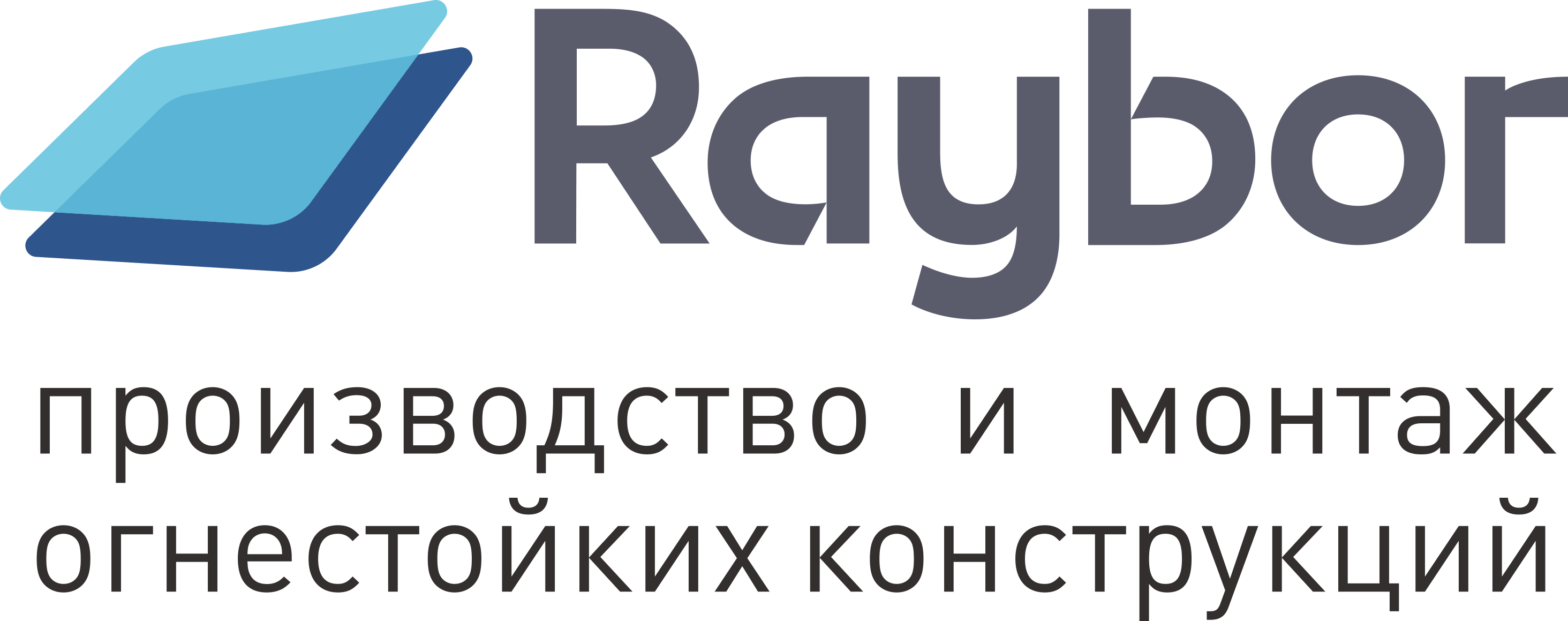 Противопожарные конструкции Raybor - повышение безопасности объектов и качества строительства
